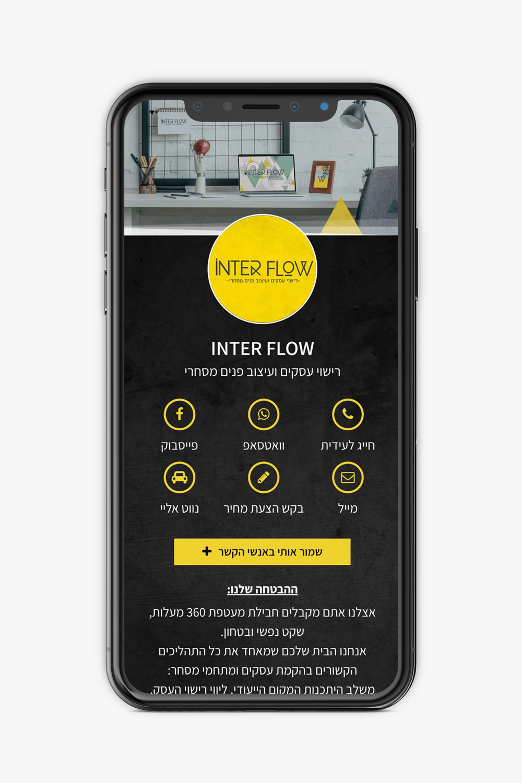 כרטיס השיווק הדיגיטלי של INTER FLOW - עיצוב פנים מסחרי