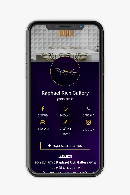 כרטיס השיווק הדיגיטלי של רייץ גלרי - מטבחים בוטיק