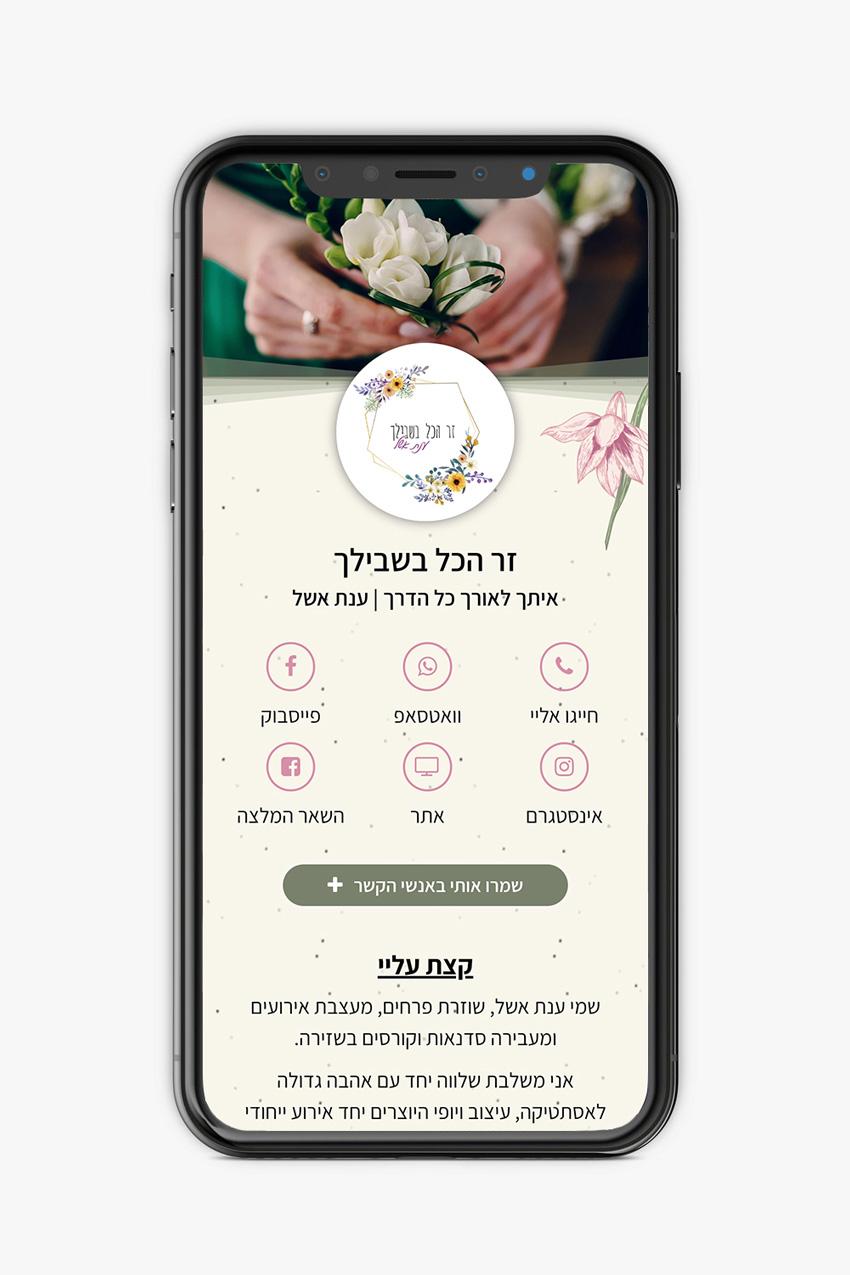 כרטיס ביקור דיגיטלי למעצבי פרחים