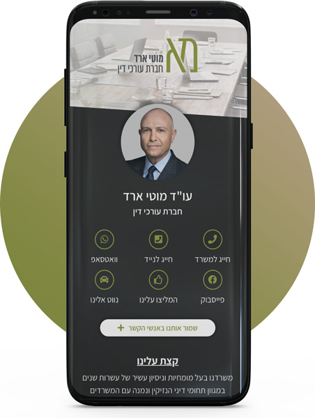 כרטיס הביקור הדיגיטלי של עורך דין מוטי ארד