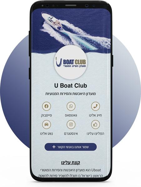 כרטיס ביקור דיגיטלי של יובואט מועדון יאכטות