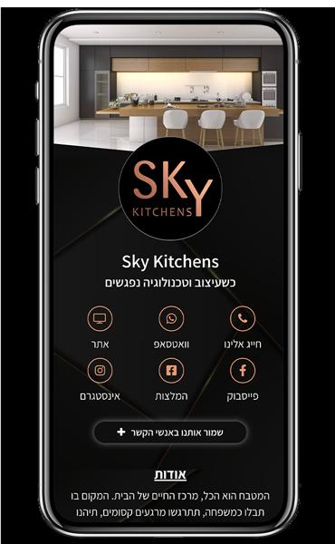 דוגמה של כרטיס ביקור דיגיטלי למטבחים ונגר