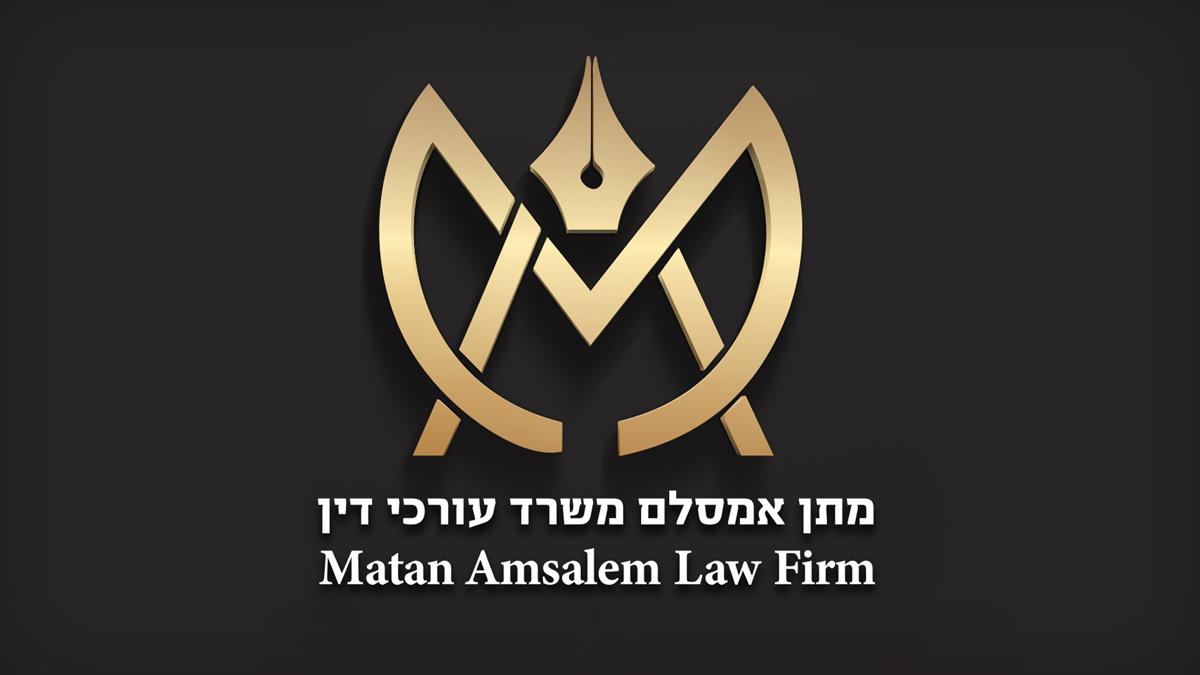 עורך דין מתן אמסלם