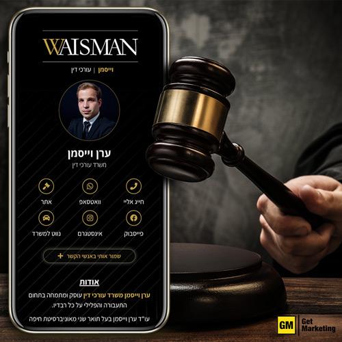 כרטיס הביקור של עורך דין ערן וייסמן