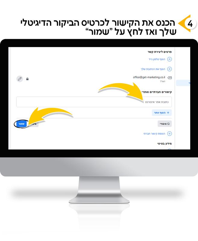 קישור לכרטיס ביקור דיגיטלי בדף פייסבוק פרטי