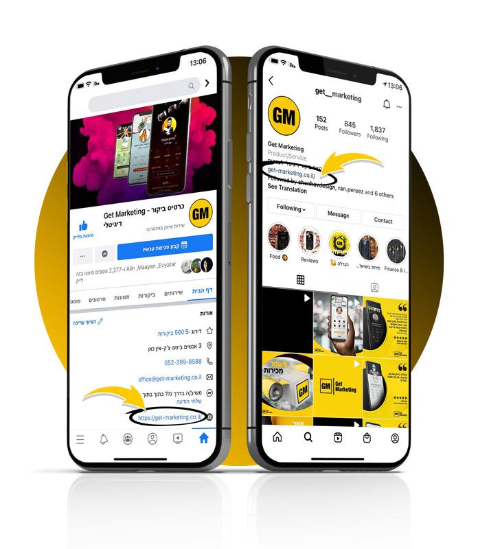 קישור לכרטיס ביקור דיגיטלי בפייסבוק ובאינסטגרם