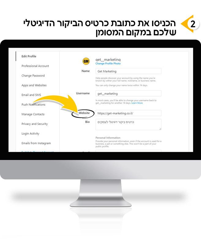 הכנסת קישור לכרטיס הביקור הדיגיטלי בעמוד אינסטגרם