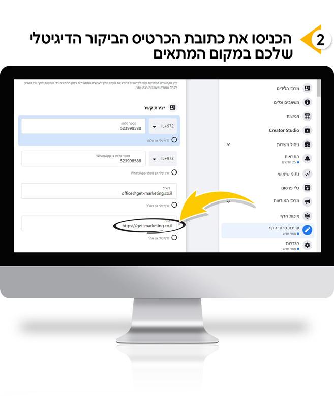 הכנסת קישור לכרטיס ביקור דיגיטלי בעמוד פייסבוק עסקי