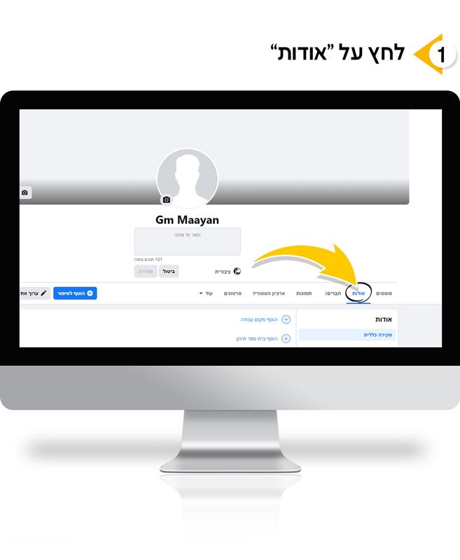 הכנסת קישור לכרטיס הביקור הדיגיטלי בעמוד פייסבוק פרטי