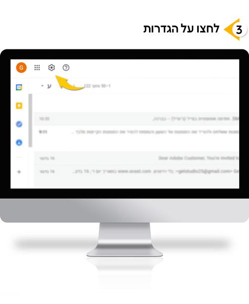 כניסה להגדרות תיבת דואר אלקטרוני של Gmail