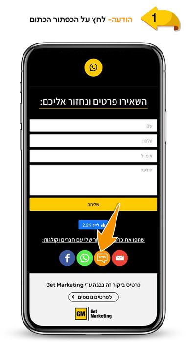 שיתוף כרטיס ביקור דיגיטלי ב-SMS