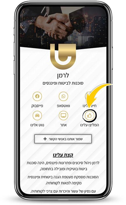 כפתור המלצות בכרטיס ביקור דיגיטלי