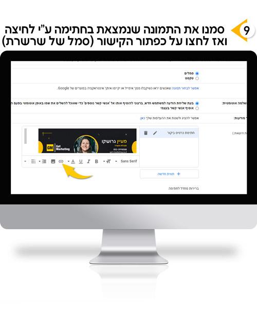 קישור החתימה המעוצבת לכרטיס הביקור הדיגיטלי