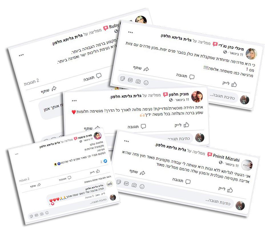 המלצות שהתקבלו בעמוד פייסבוק עסקי דרך כרטיס ביקור דיגיטלי
