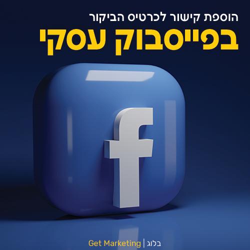 הוספת קישור לכרטיס ביקור דיגיטלי בפייסבוק עסקי