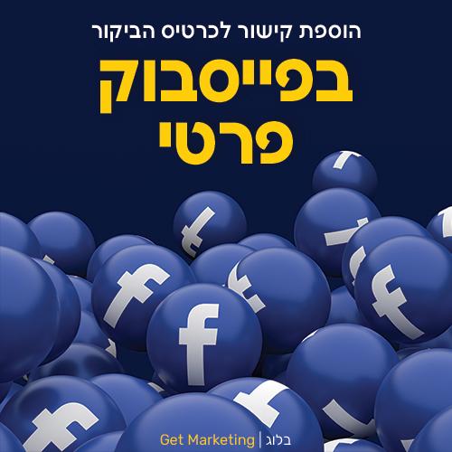 הוספת קישור לכרטיס ביקור דיגיטלי בפייסבוק פרטי