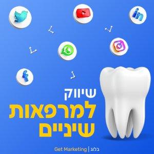 כרטיס ביקור רופא שיניים