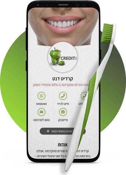 כרטיס ביקור דיגיטלי למרפאת שיניים