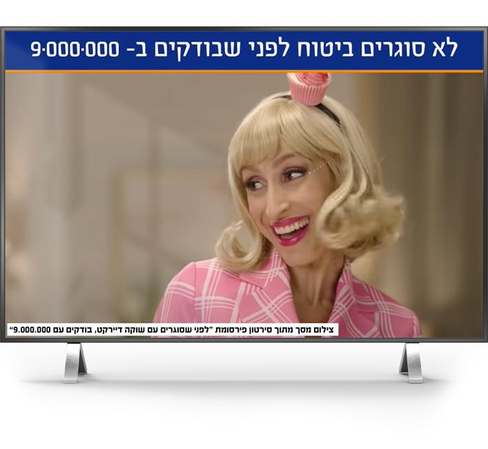 קמפיין שוקה - הפרסומת האגדית של חברת הביטוח 9000000