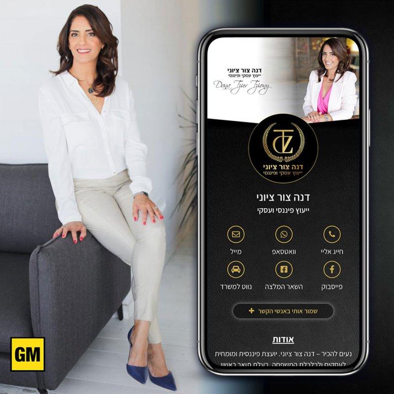 כרטיס ביקור דיגיטלי ליועץ עסקי